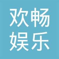 上海欢畅娱乐有限公司