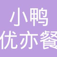 上海黄色小鸭优亦餐饮管理有限公司