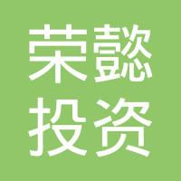 上海荣懿投资管理有限公司