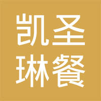 上海凯圣琳餐饮有限公司
