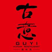 上海古意餐饮管理有限公司
