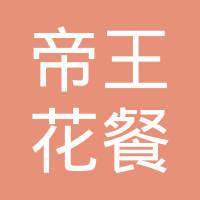 杭州帝王花餐饮有限公司