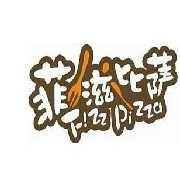 绍兴菲滋意式餐饮服务有限公司杭州古墩路分公司
