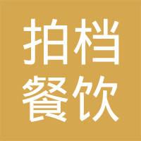 杭州伊斯坦拍档餐饮有限公司