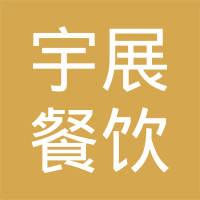 重庆宇展餐饮管理有限公司