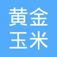重庆黄金玉米餐饮文化管理有限公司洋河路分公司