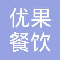 海南优果餐饮管理有限公司