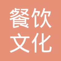 海南党小旗餐饮文化咨询管理有限公司