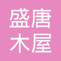 海南盛唐木屋餐饮管理有限公司龙昆南路分店