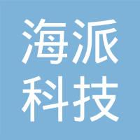 海派科技发展(海南)有限公司