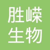 海南胜嵘生物科技有限公司