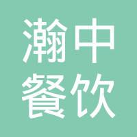海南瀚中餐饮投资管理有限公司