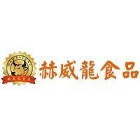 海南赫威龙实业有限公司