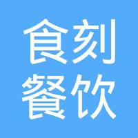 海南食刻餐饮供应链有限公司